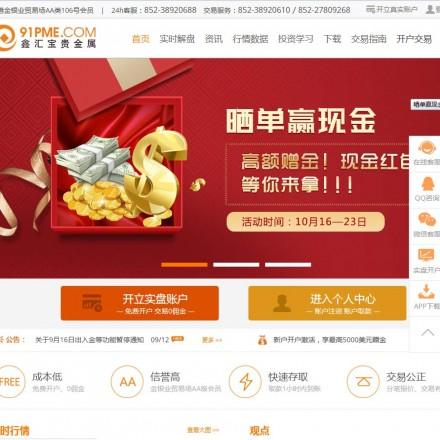 Xinhuibao-Precious-Metals-screen