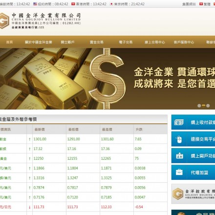 china-goldjoy-bullion-screen