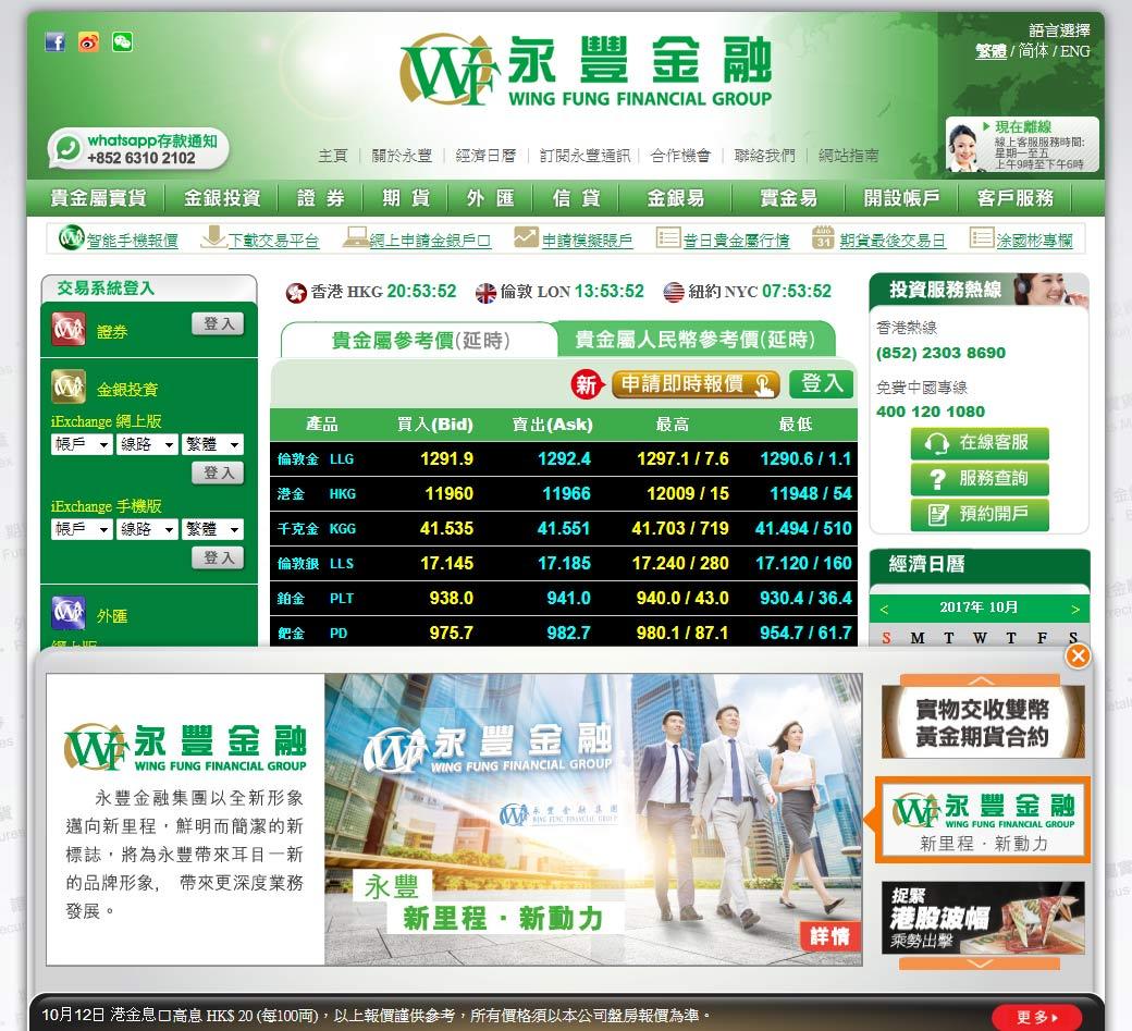 Ira Financial Group Reviews >> Wing Fung Gold Hong Kong reviews ratings & company details